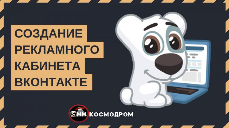 Как создать рекламный кабинет ВКонтакте