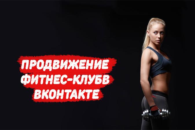 Продвижение фитнес-клуба ВКонтакте