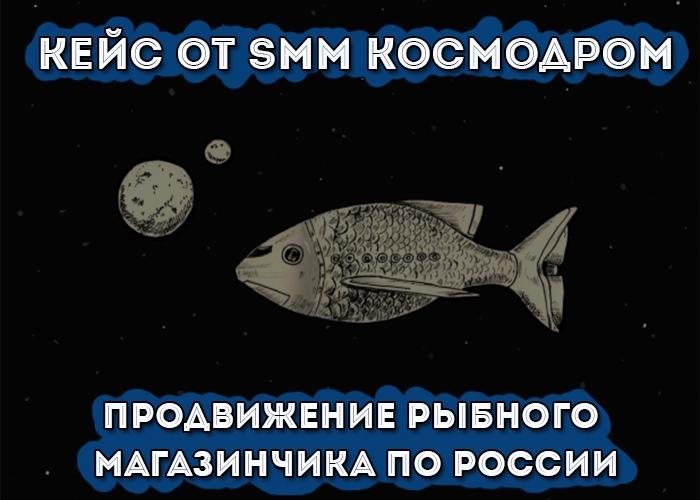 Кейс Продвижение рыбного магазина